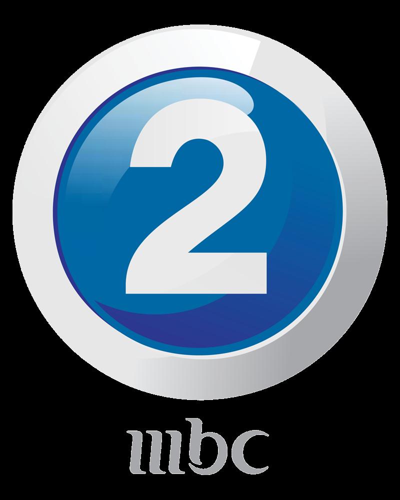 مشاهدة ام بي سي 2 بث مباشر MBC 2 Live