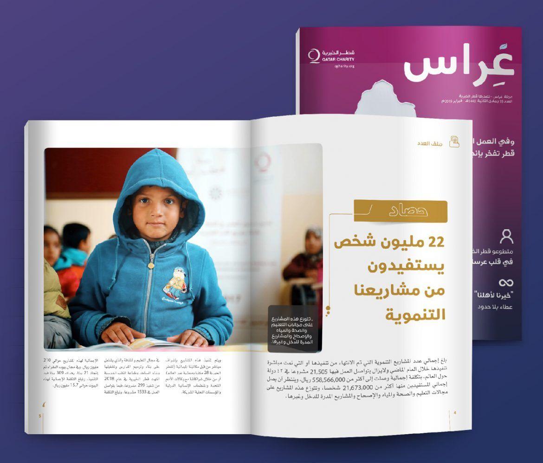 غراس ترصد حصاد عام كامل من الإنجازات في العمل الإنساني لدولة قطر International Charities Charity Organizations Charity