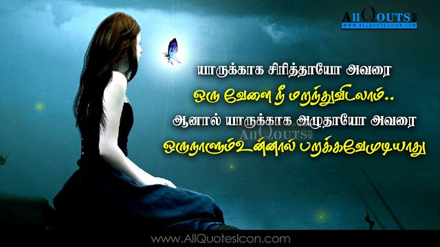 Beautiful-Tamil-Love-Romantic-Quotes-Whatsapp-Status-with-Images