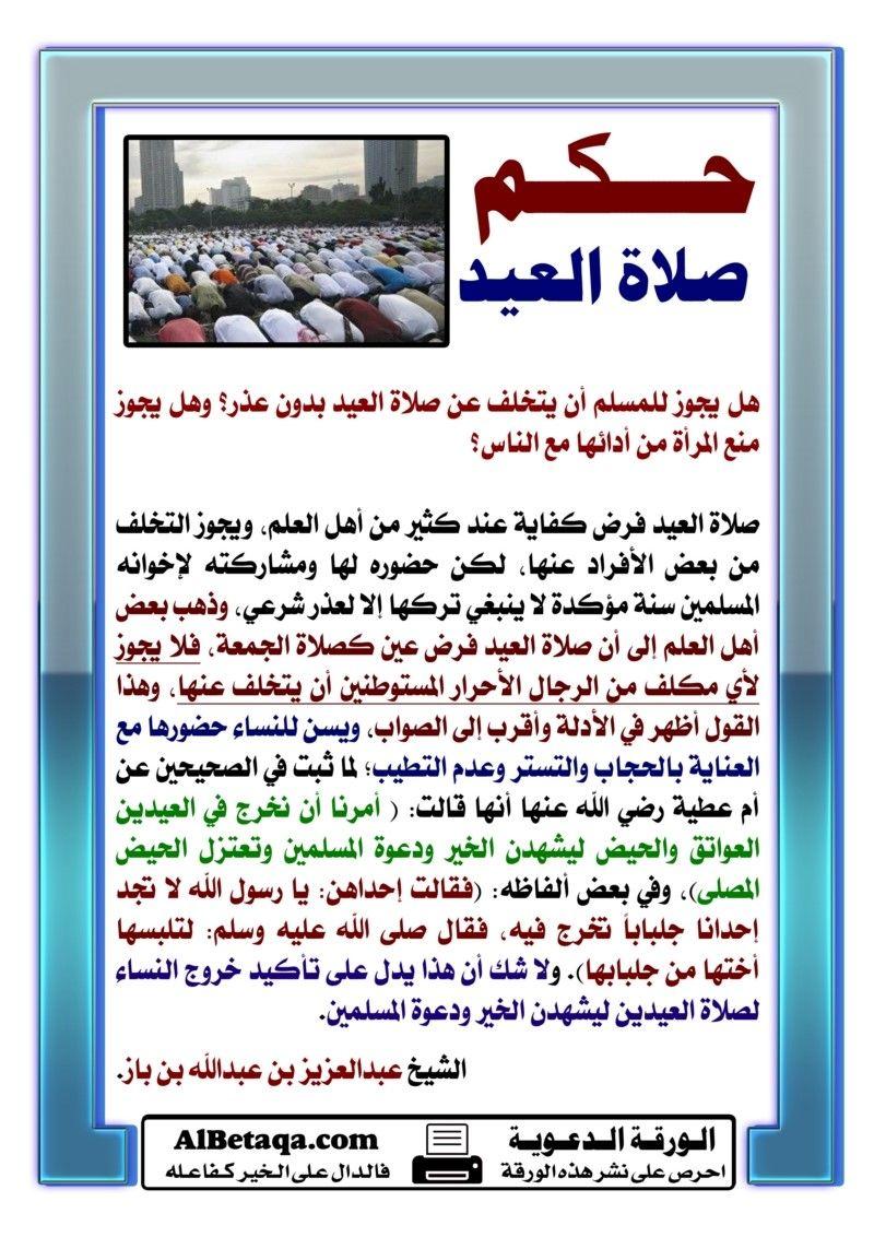 أحكام ومشروعية زكاة الفطر واحكام العيد عامة زكاة الفطر العيد Quransservant Ramadan Kareem Happy Eid Ramadan