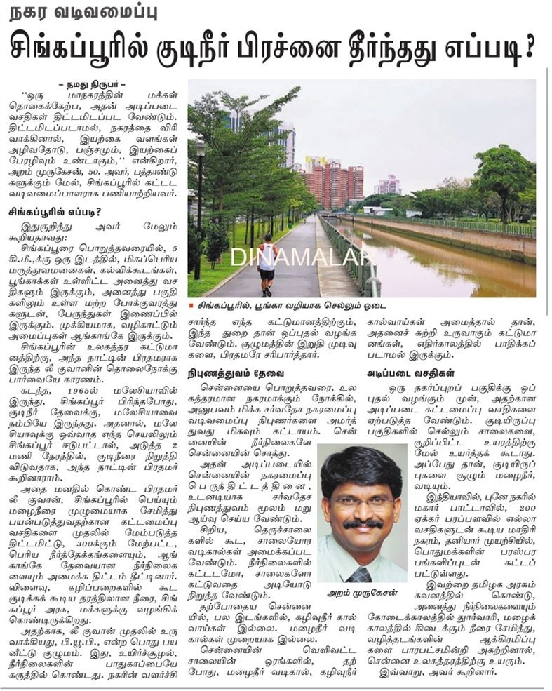 Learn These Online Dinamalar News Today Tamil {Swypeout}