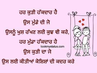 Punjabi Status For Boys And Girls, Punjabi Love Quotes, Punjabi ...