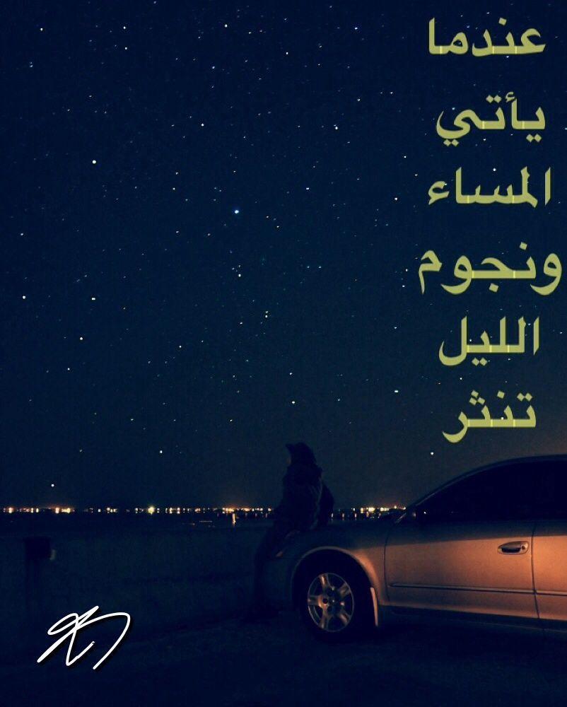عندما يأتي المساء ونجوم الليل ت ن ثر أسأل الليل عن نجمي متى نجمي يظهر عندما تبدو النجوم في السما مثل اللآلئ أسأل هل من حبي Movie Posters Poster Movies