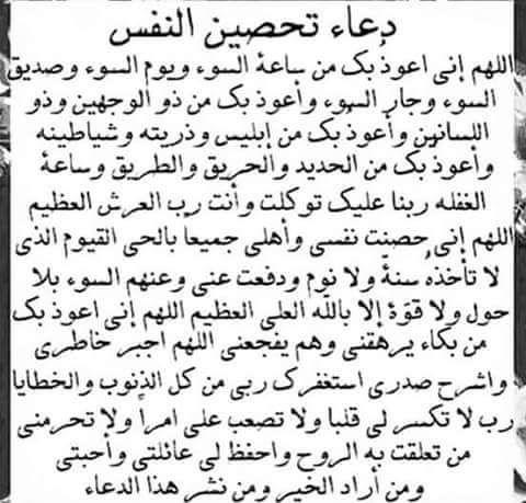 دعاء تحصين النفس Beautiful Arabic Words Cool Words Islamic Quotes