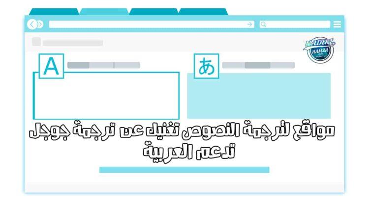أفضل 5 مواقع للترجمة الاحترافية وتدعم العربية بدائل ترجمة جوجل دليلك نحو الاحتراف Bar Chart Chart Supportive