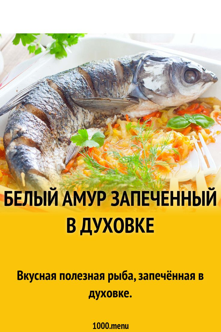 Белый амур запеченный в духовке рецепт с фото пошагово ...