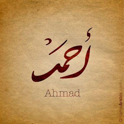 Ahmad Arabic Calligraphy Design Islamic Art Ink Inked Name Tattoo Find Your Name At Namearabic Calligraphy Name Name Wallpaper Calligraphy Name Art