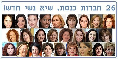 Record Number of Women Elected to Knesset