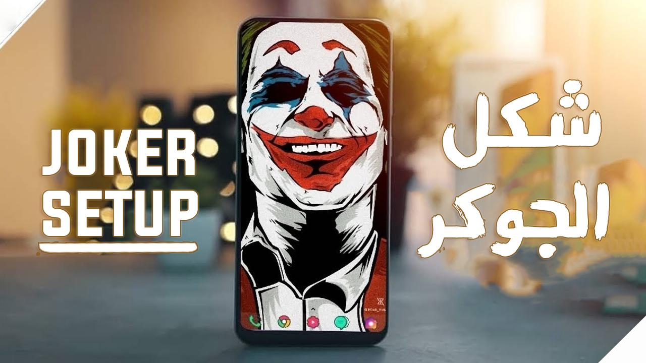 كيف تجعل هاتفك جوكر خلفية فيلم الجوكر افضل ثيم للاندرويد 2020 In 2020 Joker Superhero Fictional Characters