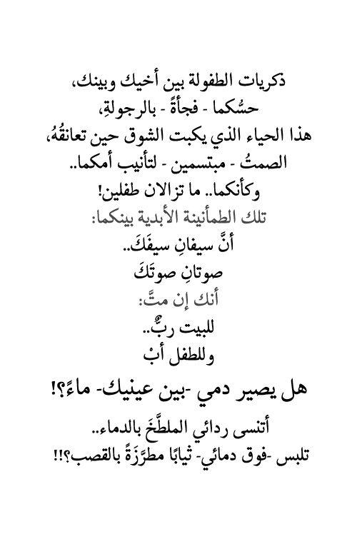 لا تصالح امل دنقل Inspirational Poems Spoken Word Poetry Poems Quotes