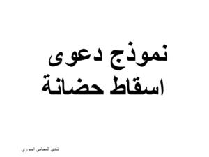 نموذج دعوى اسقاط حضانة عن الأم بسبب زواجها من غير محرم الوثائق نص القانون Pdf نادي المحامي السوري Arabic Calligraphy Calligraphy