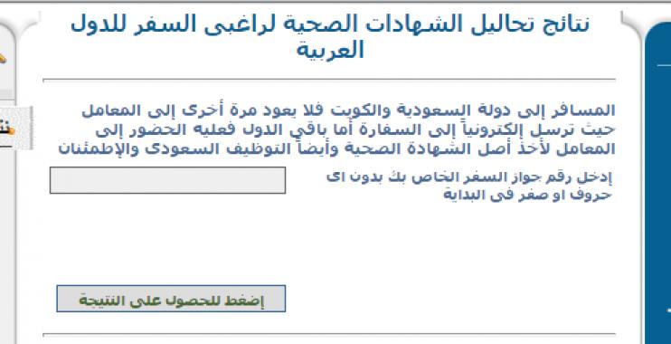 معرفة نتيجة تحاليل الكشف الطبي للمسافرين للسعودية ودول الخليج نتيجة تحليل جامكا وزارة الصحة Vig Job