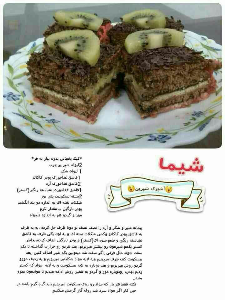کیک یخچالی بدون نیاز به فر Food Drinks Dessert Yummy Food Dessert Food Recipies