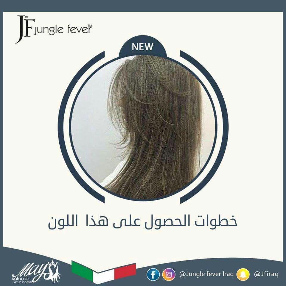 Pin By Nawal Taha On Hair Care And Style Hair Care And Styling Hair Care Charger Pad