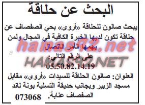 اعلانات توظيف فى الجزائر البحث عن حلاقة للعمل بحي الصفصاف Math Blog Posts Blog