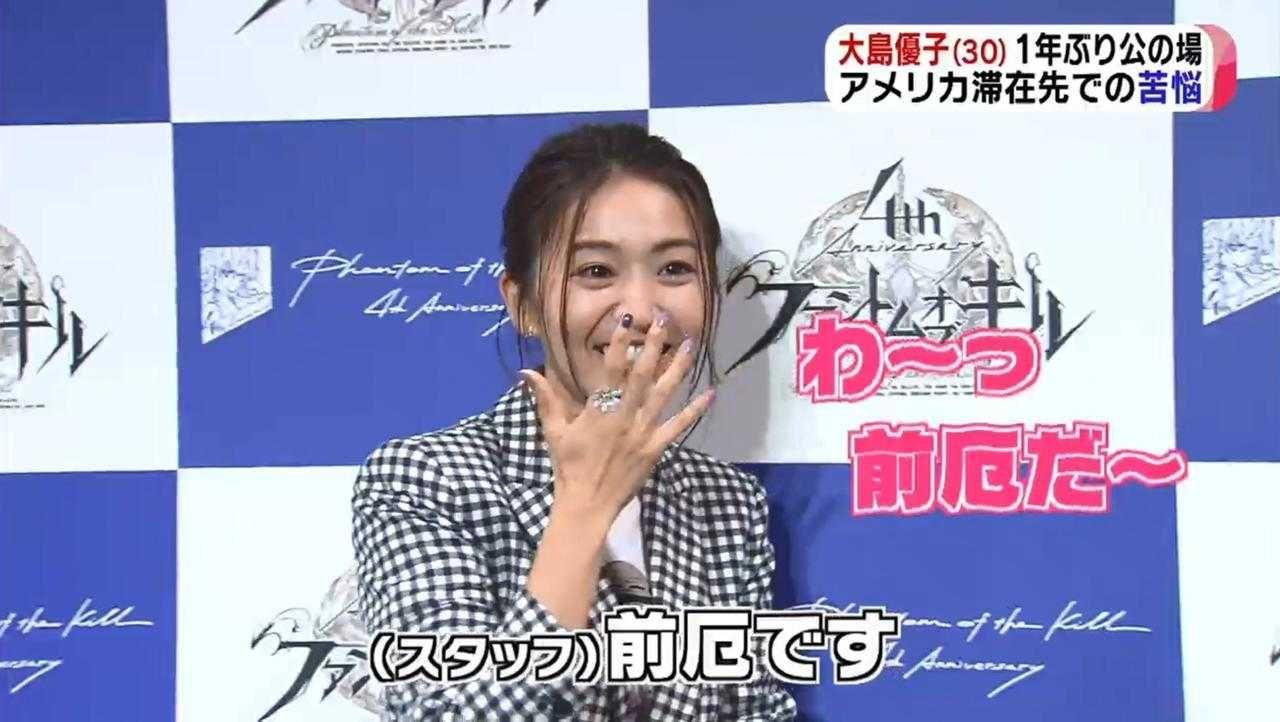 大島優子 30 かわいさ忘れていた アメリカ滞在から1年ぶりに公の場登場 ニュースパス 大島優子 アメリカ ぶり