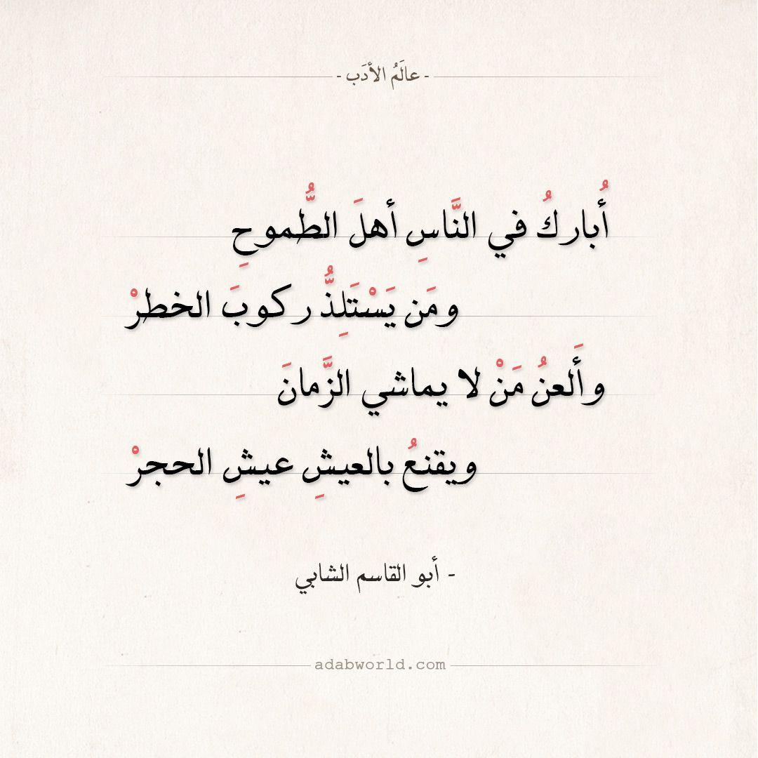 ابارك في الناس أهل الطموح ابو القاسم الشابي أبو القاسم الشابي اقتباسات شعر فلسفة عالم الأدب Arabic Quotes Arabic Poetry Poetic Words Quotes Words