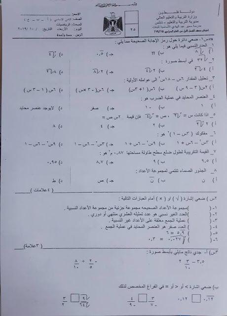 امتحان رياضيات شهرين للصف الثامن الفصل الاول 2019 2020 مدرسة سمير عبد الهادي الاساسية للبنات Sheet Music Music