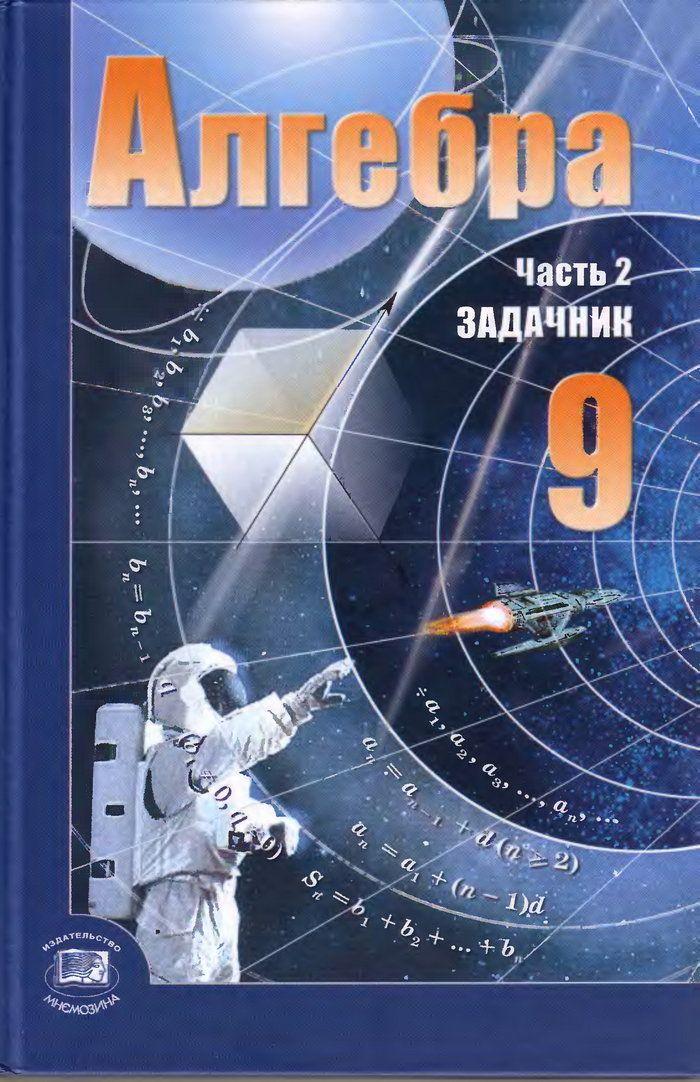Мордкович а. Г. Домашняя работа по алгебре за 7 класс [pdf] все.