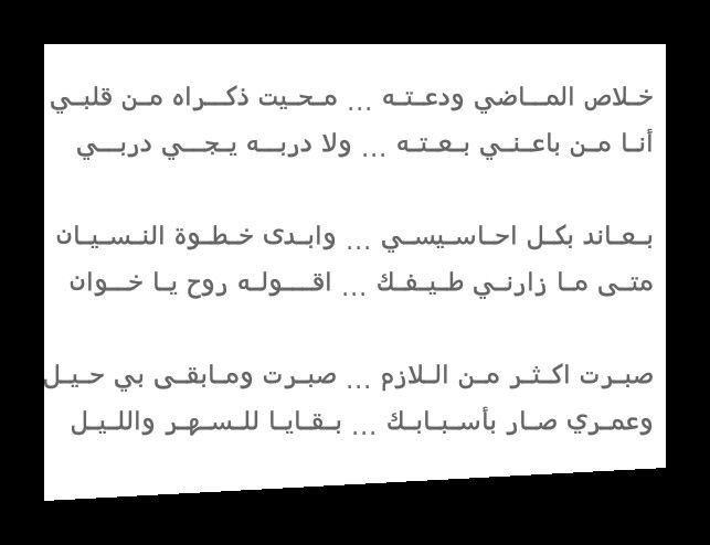 خلاص الماضي ودعته م Math Arabic Calligraphy Calligraphy