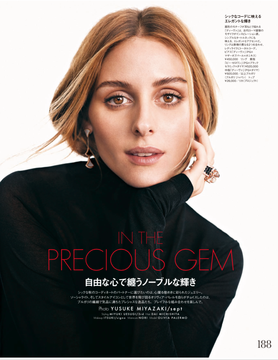 Olivia joined forces with ELLE Japan for a romantic-meets-cool photoshoot!