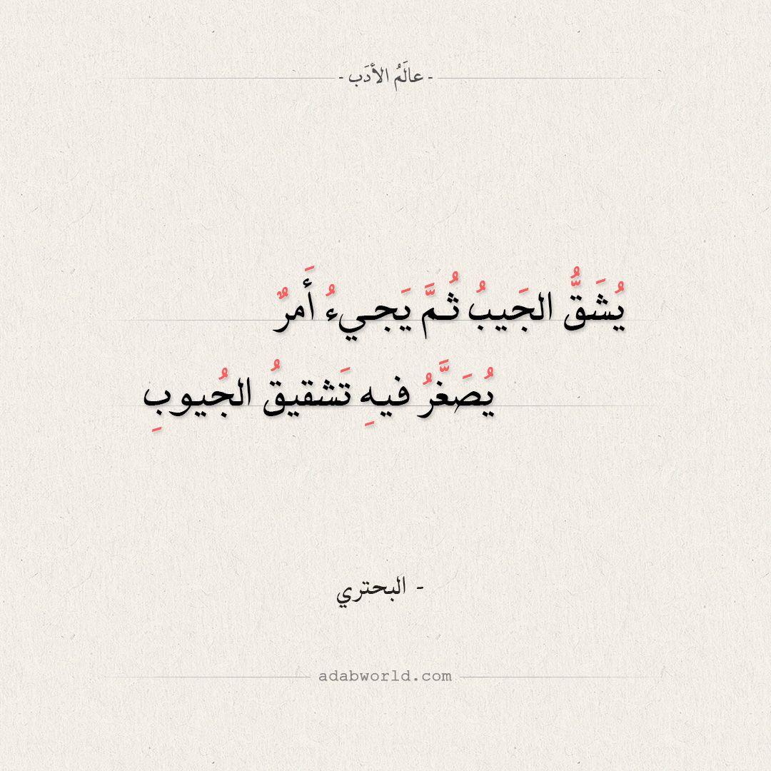 شعر البحتري إذا ما الجرح رم على فساد عالم الأدب Arabic Calligraphy Calligraphy