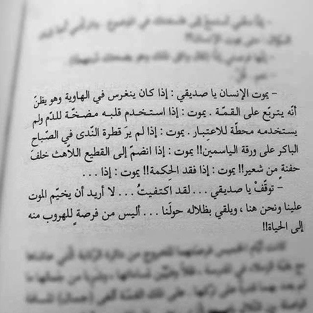 Fadwa On Instagram يموت الانسان من ذائقة الموت ل أيمن العتوم اقتباسات كتاب عربي موت الانسان Book Arabic Words Quotes Arabic Quotes