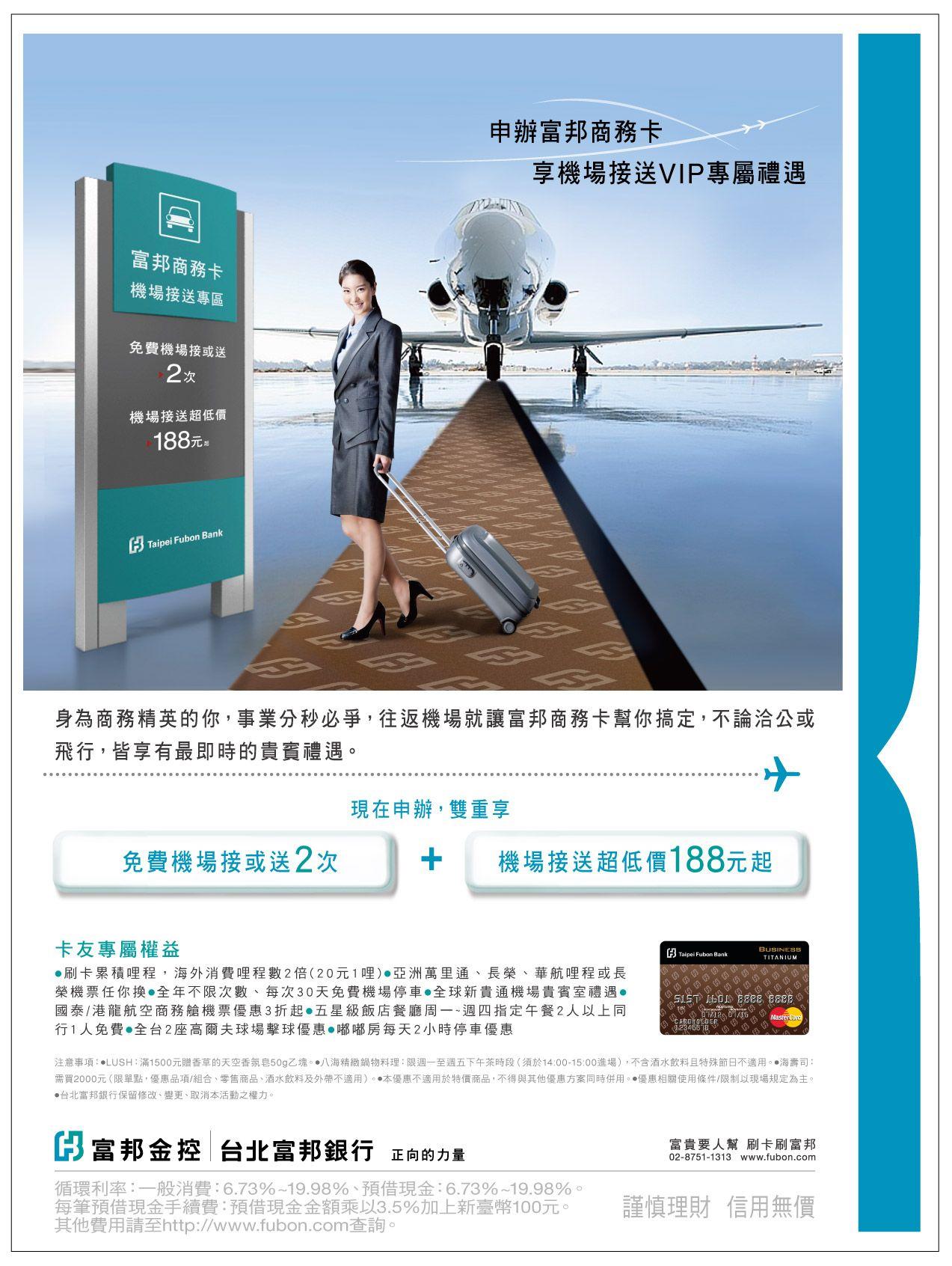 Taipei Fubon Bank 台北富邦銀行 - Titanium Business Credit Card (富邦鈦