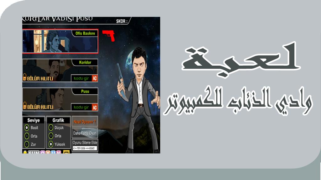 لعبة وادي الذئاب للكمبيوتر ميديا فاير Desktop Screenshot Grafik