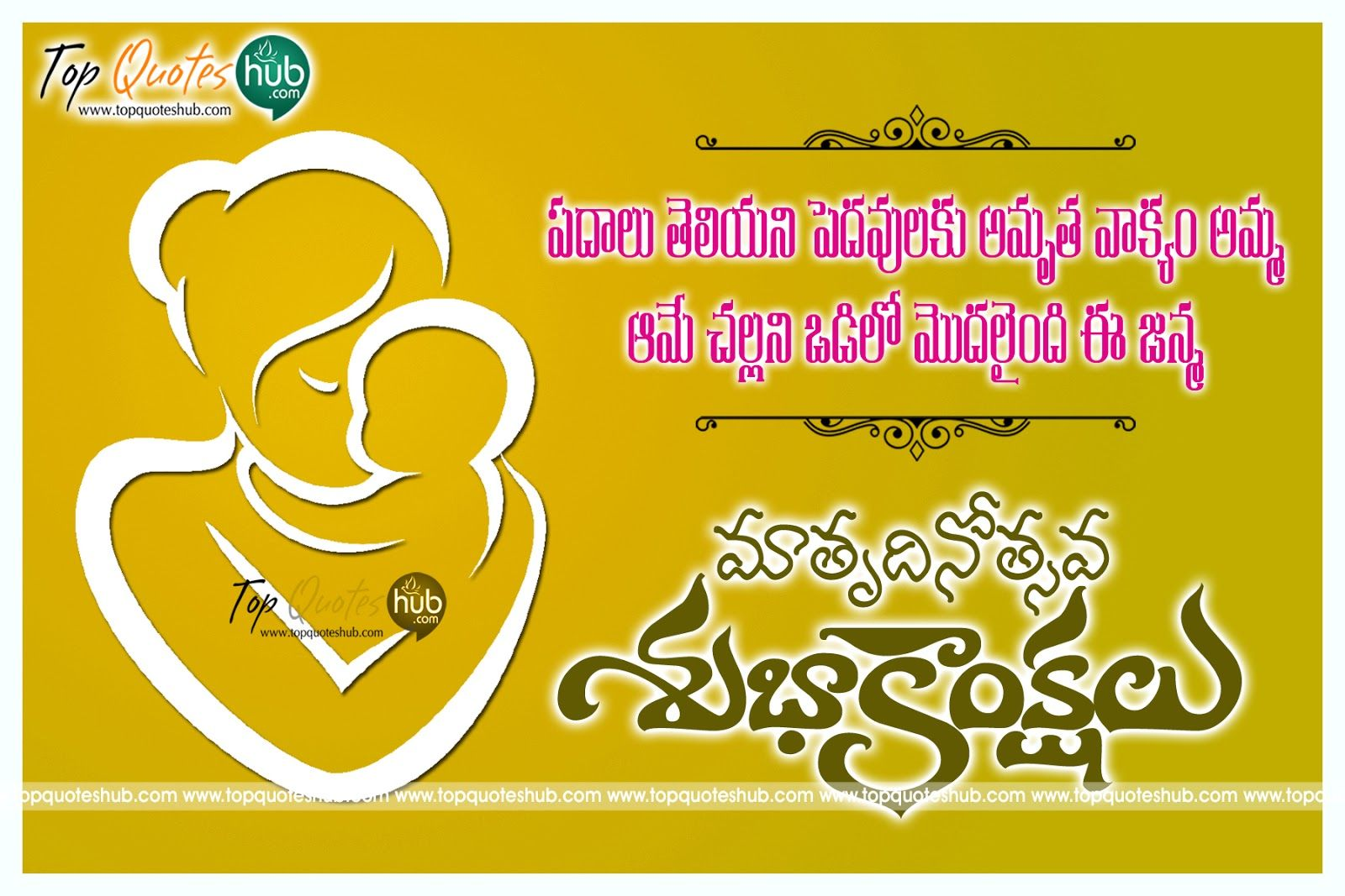 Teluguquotez In Telugu Quotes Tamil Quotes Bengali Quotes Hindi Quotes Mothers Day Quotes Mother S Day Special Quotes Friends Quotes