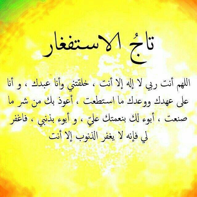 تاج الاستغفار Quran Recitation Ahadith Islamic Calligraphy