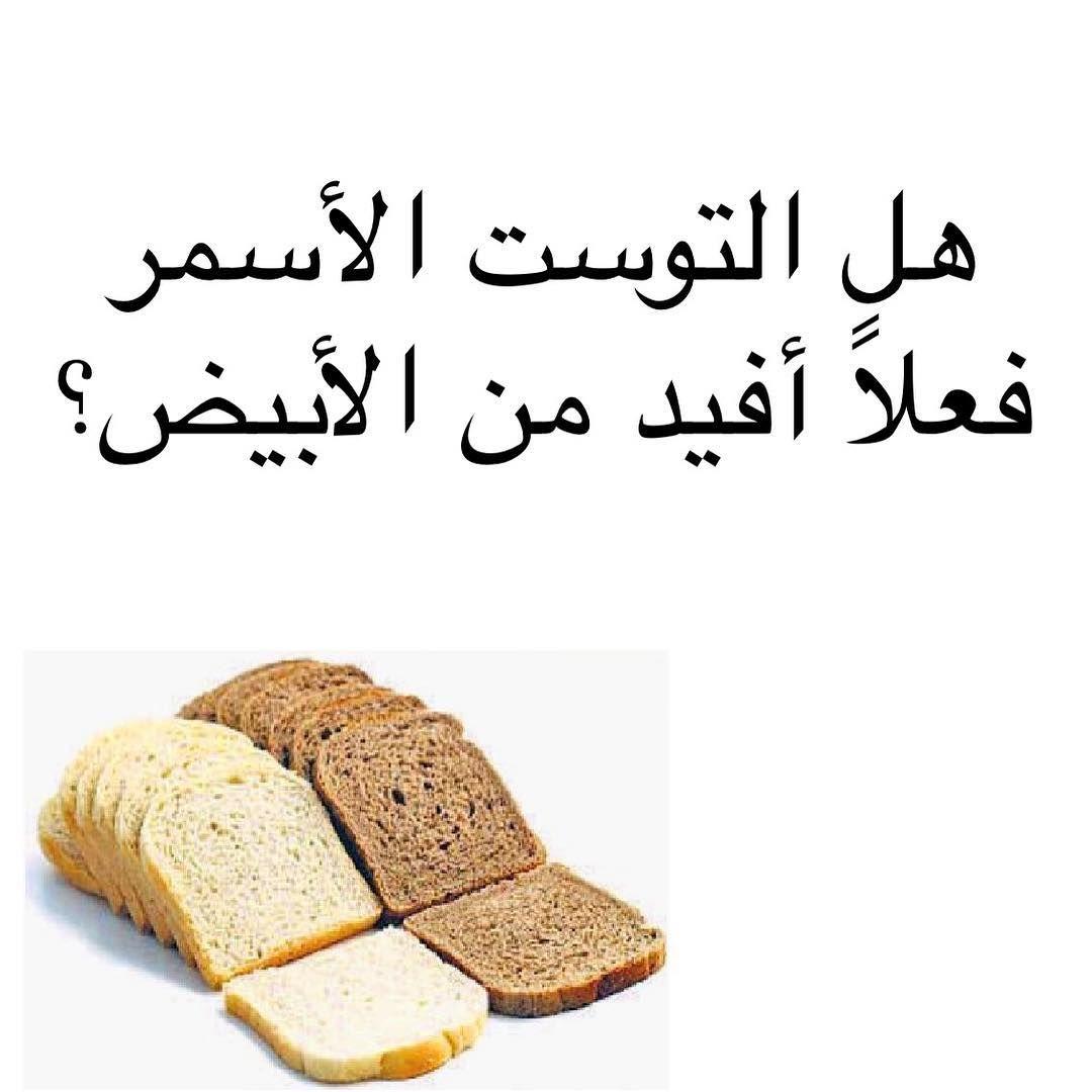 تدرون ان في وايد انواع توست خبز اسمر متوفرة وأغلبهم عبارة عن توست ابيض متنكر الحبوب الكاملة تنقسم الى اجزاء بس العناصر المهمة متركزة في Diet Tips Food Bread