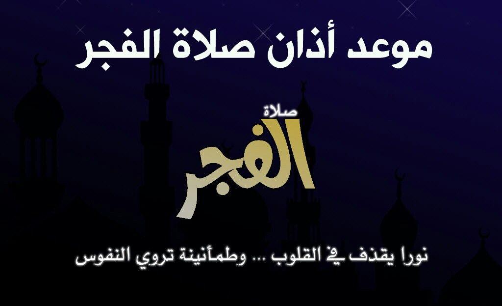 الصلاة خيـــر من النوم 03 16 أنا في بور سعيد حان الآن وقت صلاة الفجر و إ ذ ا Poster Arabic Calligraphy Movie Posters