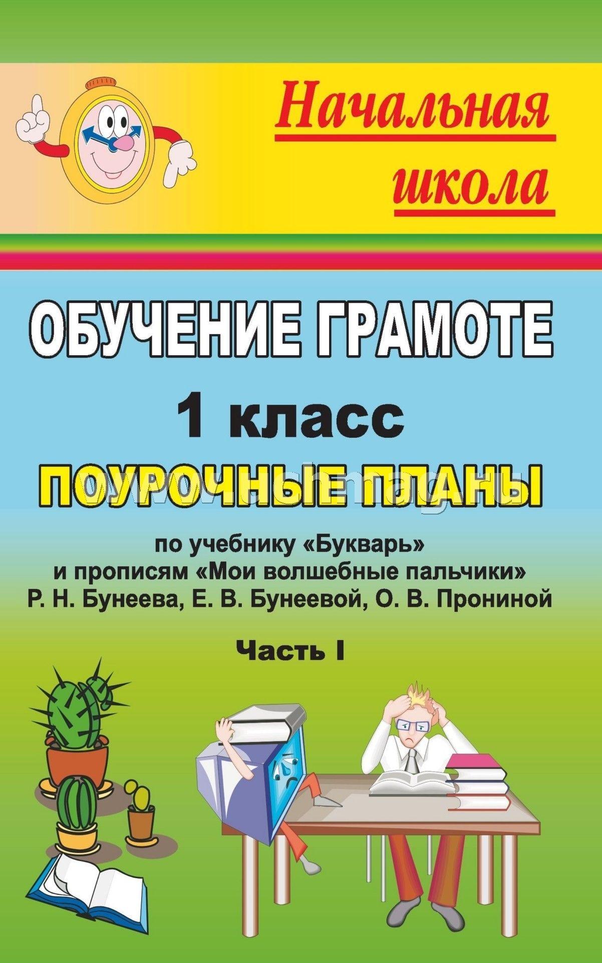 Учебник по татарскому языку за 11 класс малафеева