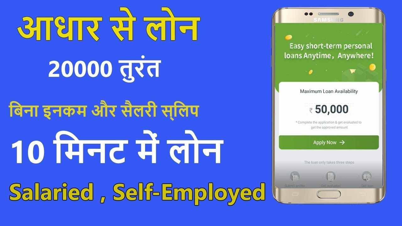 Pin On Instant Personal Loan Upto Rs 50 000 Without Income Proof Only Pan Adhaar New Loan App