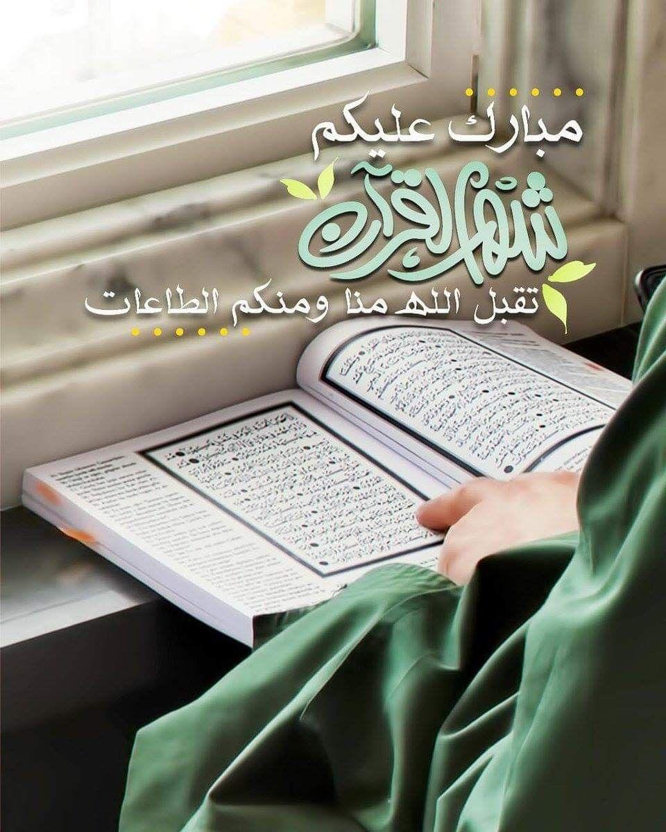صباحكم نـور و قــرآن صباح معطـــر بذكـــر الرحمـــن و قلبكـــــم منعــــــم بشكــــر الله الكريـــــم أسأل الل Ramadan Lantern Ramadan Ramadan Mubarak