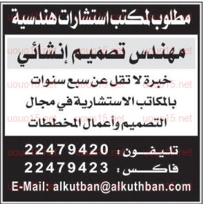 وظائف شاغرة من صحف الكويت وظائف للمهندسين في الكويت 2016 Calligraphy