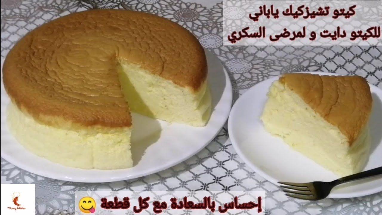 كيتو تشيز كيك ياباني للوكارب و الكيتو دايت ولمرضي السكري Keto Japanese Cheesecake بمقادير مظبوطة Youtube Food Cheesecake Desserts