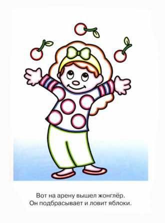 раскраска жонглёр для малышей распечатать | Раскраски ...