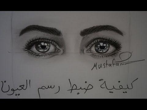 كيفية رسم العيون وضبطها بشكل متشابه بالرصاص مع الخطوات للمبتدئين Youtube Art Drawings Sketches Simple Art Drawings Simple Pencil Art Drawings