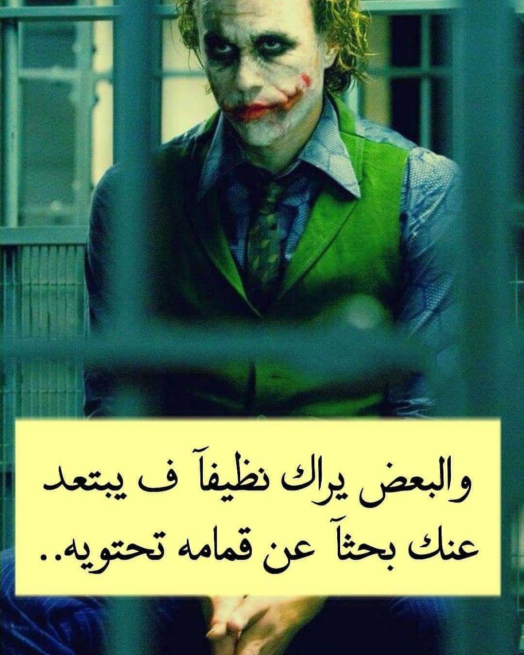 اقوال الجوكر Joker Quotes Cool Words Book Quotes