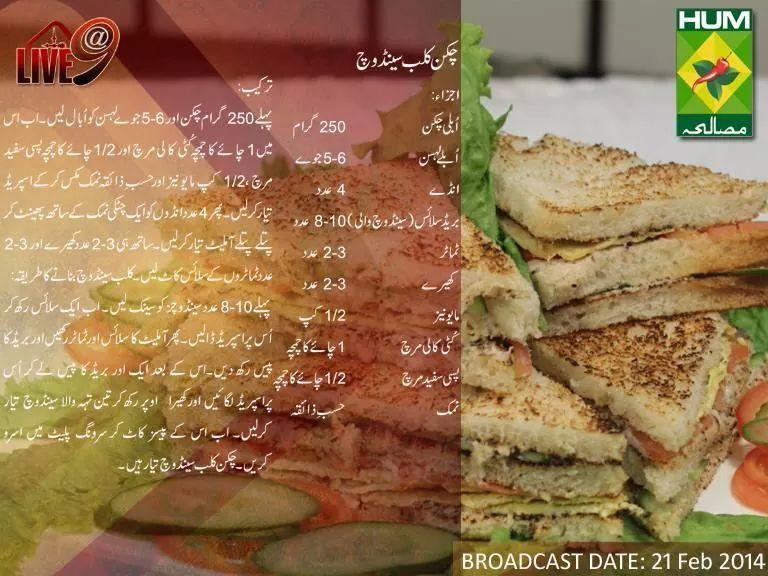 Club Sandwich Cooking Recipes In Urdu Club Sandwich Recipes Chef Recipes