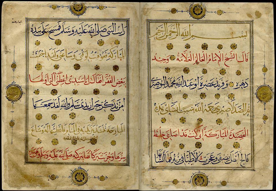 مخطوطات السيرة النبوية والمدائح النبوية طواسين للتصوف والاسلاميات Antique Dresser Decor Antiques