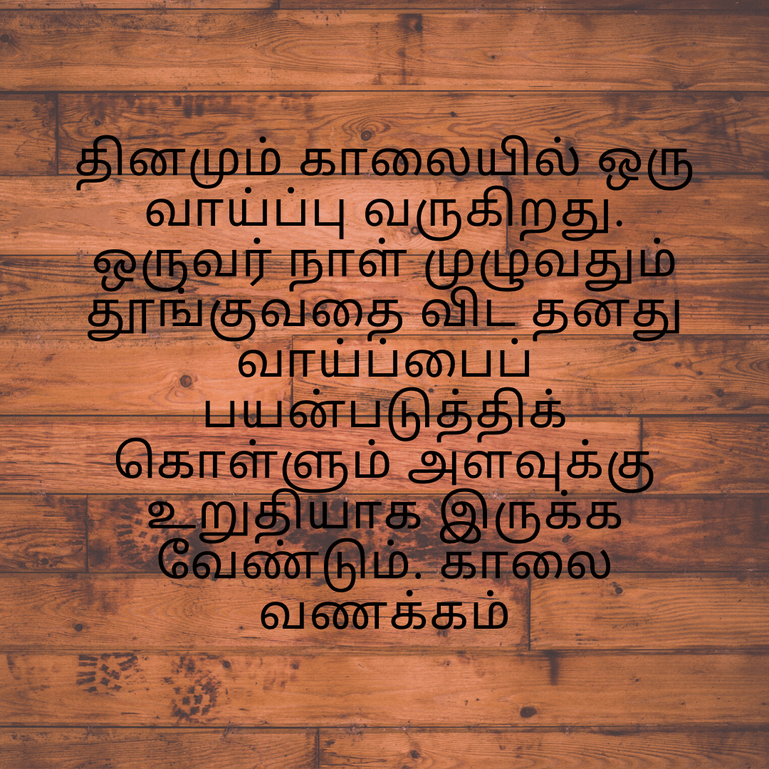 Best Good Morning Tamil Images Make Your Day Romantic Good Morning Sms Good Morning Images Good Morning