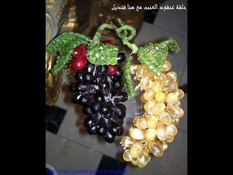 طريقة عمل عنقود عنب بالخرز الدمعه هنا قنديل Bead Crafts Crafts Beads