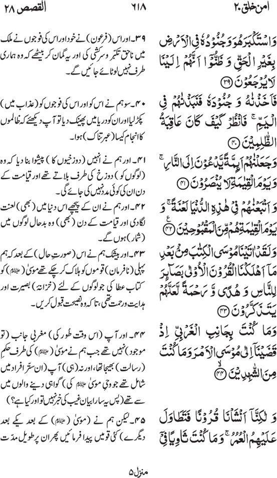 Irfan ul Quran Part #: 20 (Amman khalaqa) Page 618   Irfan ul Quran