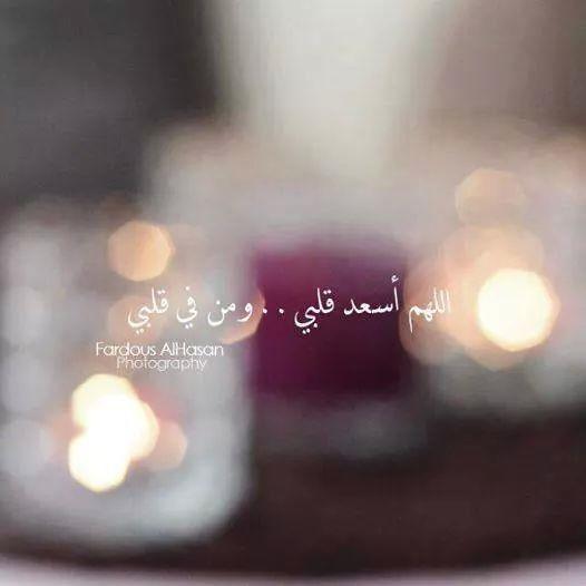 اللهم اسعد قلبي ومن في قلبي Love Words Cool Words I Love My Hubby