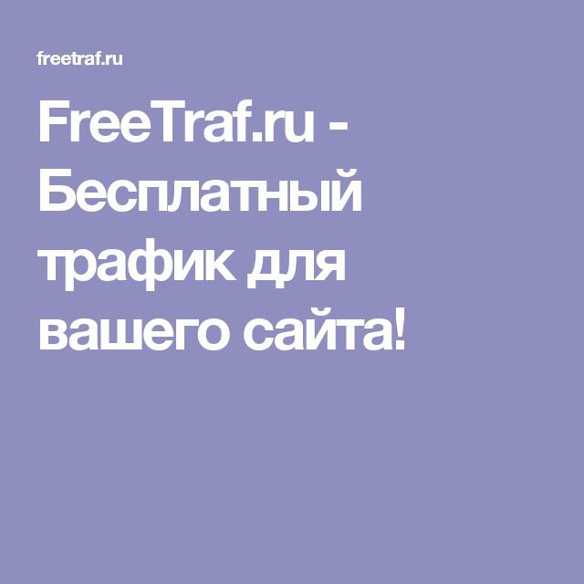 FreeTraf.ru - Бесплатный трафик для вашего сайта!