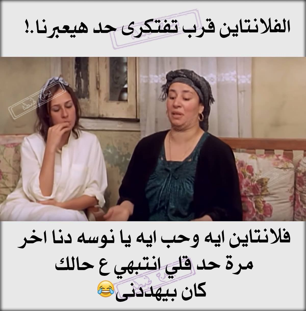 Pin By Nagla On Funny Funny Arabic Quotes Funny Snaps Arabic Memes