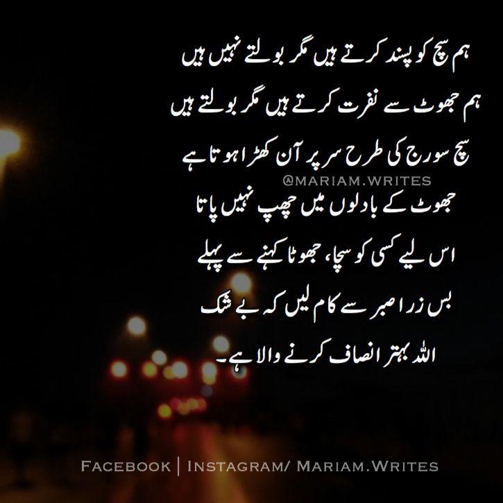 Urdu poetry Islamic poetry Urdu Hindi Mariam